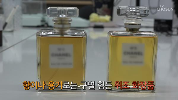 [CSI]성분도, 제조업체도 몰라...가짜 화장품 '기승'