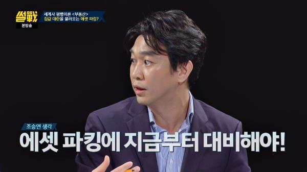 [에셋 파킹] 매력적인 투자처 한국, 집값 폭등 대비해야!