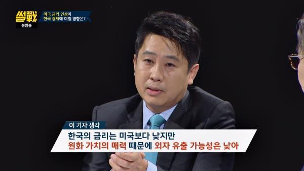 """美 금리 인상에 한국 외화 유출? 이진우 """"가능성 낮아"""""""