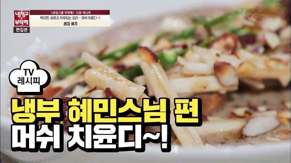 [레시피] 샘킴 셰프의 '머쉬 치윤디~!' (냉부 혜민스님 편)