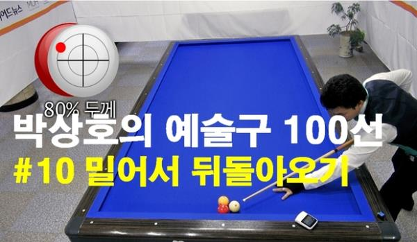 박상호의 예술구 100선 #10 밀어서 되돌아오기