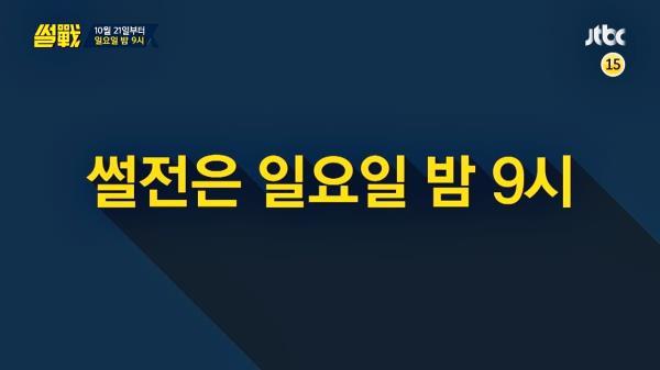 [방송일 변경] 매주 일요일 밤 9시 <썰전>, 10/21부터 새롭게 찾아가겠습니다!