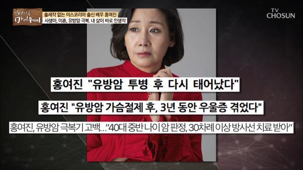배우 홍여진 유방암 극복기 고백! 3년 동안 우울증?