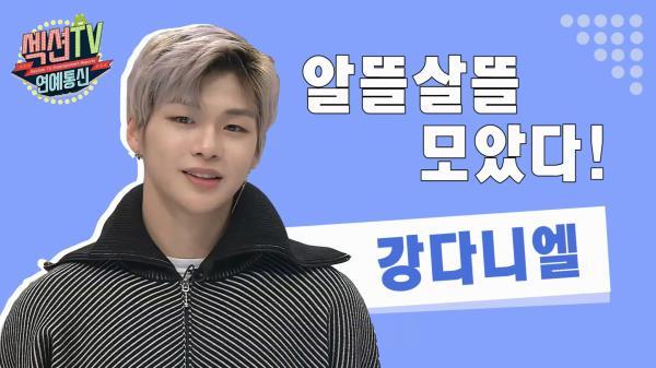 《스페셜》 알뜰살뜰 모았다! 강다니엘 MBC예능 히스토리