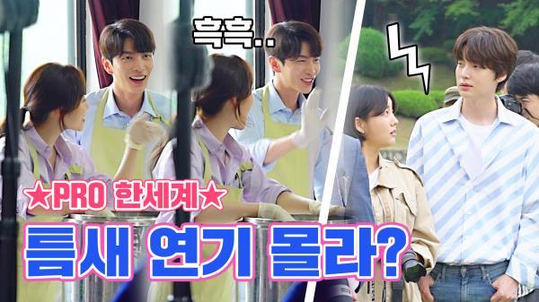 [메이킹] ★이것이 프로다★ 배우 한세계의 서도재 하드 트레이닝?! (ft.리액션 장인의 등장)