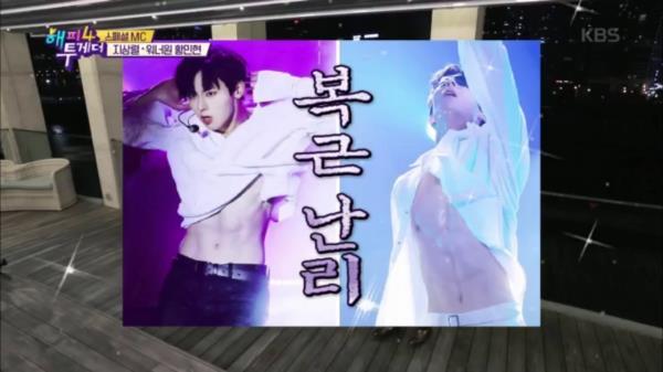 워너원 황민현의 콘서트 때 복근 공개 뒷 이야기?!