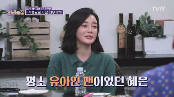 김혜은, 유아인 팬이에요!! 범죄와의전쟁 비하인드 스토리는 덤!