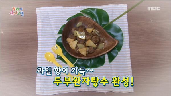 채소를 좋아하게 만들 영양 간식! '두부 완자 탕수'