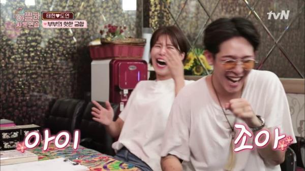태현아, 누나 꽉 잡아! RESPECT 장도연의 사주! ㅋㅋㅋㅋ