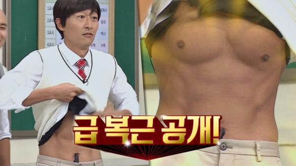 [급 노출] 김인석, 1초의 고민도 없이 공개한 복근..!
