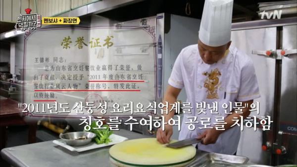 이번 현슐러는 '중국 국가 특급 요리사'?! 후덜덜