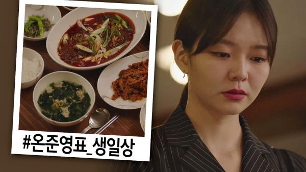 서강준의 정성스러운 생일상에 울컥한 이솜 (감동저격x♥)