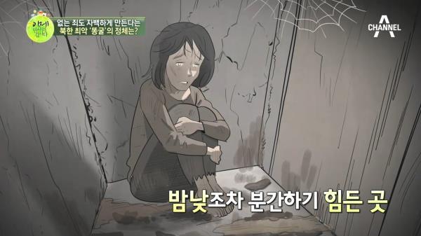 북한 최악 '똥굴'?! 없는 죄도 자백하게 만든다는 이곳의 정체는?
