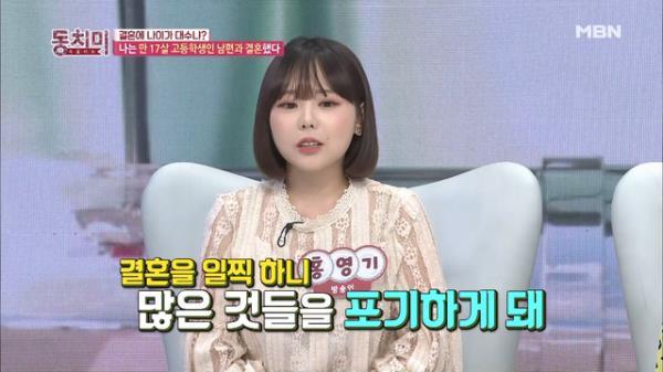"""홍영기 """"나는 17살 고등학생인 남편과 결혼했다"""""""