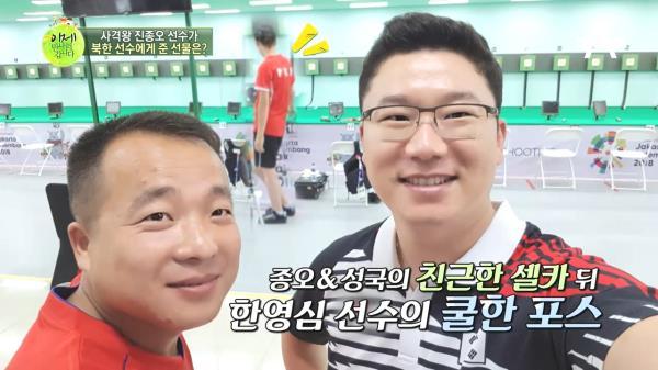 사격왕 진종오 선수가 북한 선수에게 몰래 준 선물의 정체는?