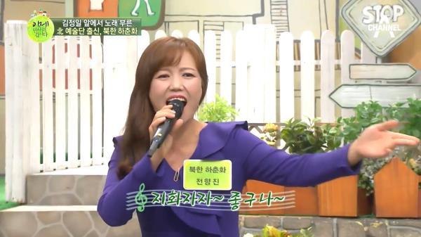 지화자자~ 좋구나~♪ 북한 예술단 출신, 북한 하춘화의 노래♪