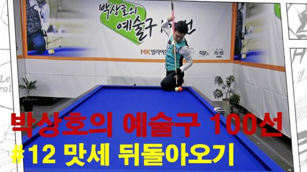 박상호의 예술구 100선 #12 맛세 되돌아오기
