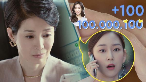 1억에 100원(이자) 붙여서 돌려준 서현진 (얘 봐라?♨)