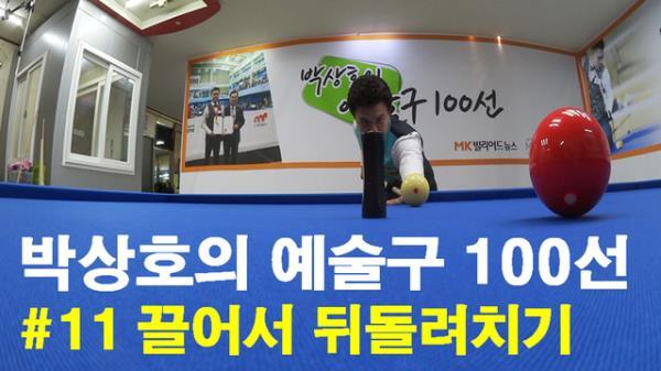 박상호의 예술구 100선 #11 끌어서 뒤돌려치기