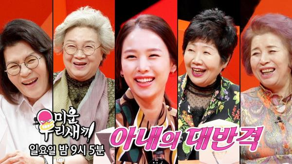 [10월 21일 예고] 결혼 2년 차 조윤희 피셜 '아내의 대반격'