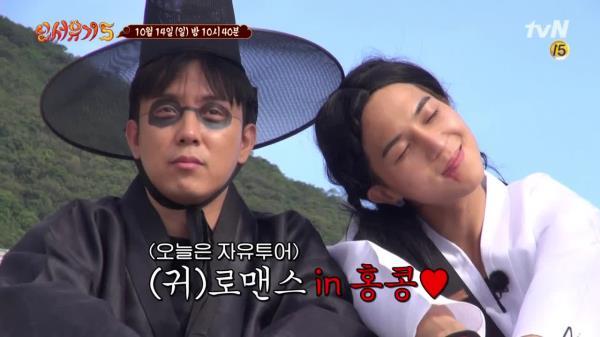 [예고] (귀)신들의 로맨스 in 홍콩♥