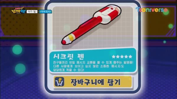 글자를 써도 보이지 않는 최고의 펜!