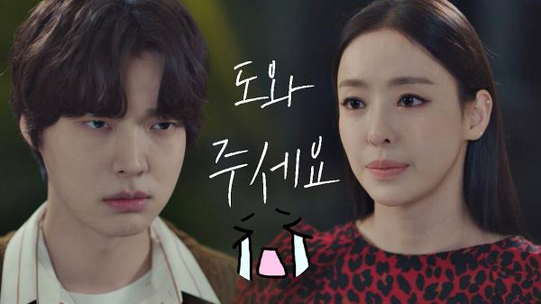 """이다희 향한 '예비 신부' 안재현의 간절한 눈빛 """"도와주세요"""""""