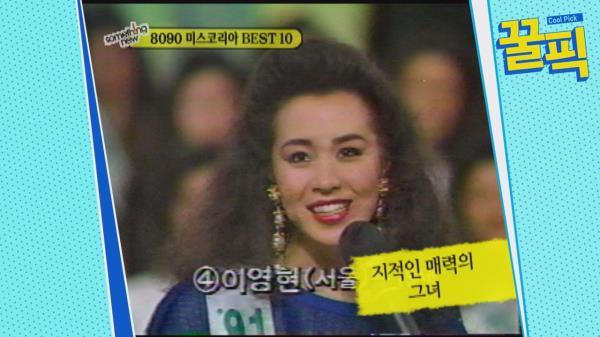 ′미코 출신′ 이영현-염정아, 미코 대회 당시 최고의 라이벌? ′미모 승자는?′
