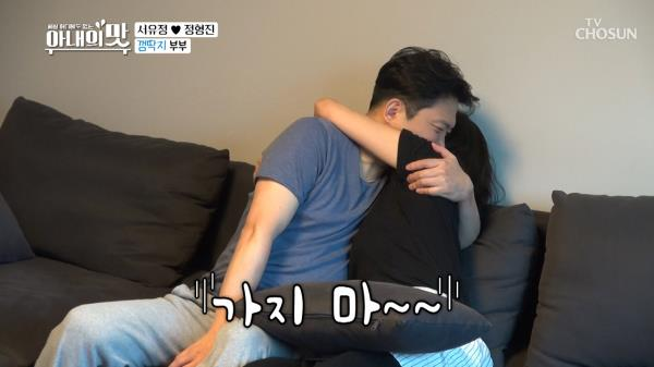 """서유정♥정형진 껌딱지 부부의 이별? """"가지 마 ㅠㅠ"""""""