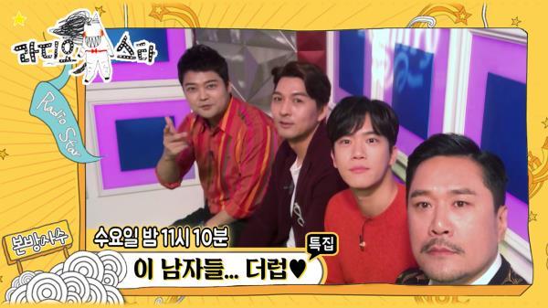 《셀프캠》 '이 남자들...더럽♥' 특집, 전현무·이필모·하석진·JK김동욱