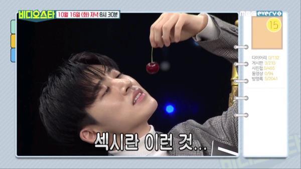 [비디오스타 115회 선공개] 카리스마 리더 비아이의 체리 먹방! 지금껏 공개되지 않은 그의 섹시 매력 대방출!