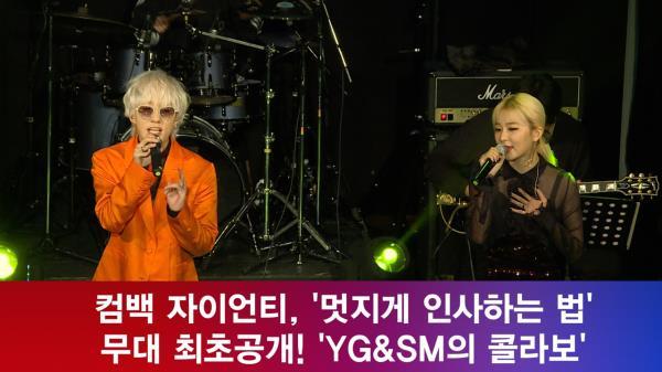 컴백 자이언티, ′멋지게 인사하는 법′ 무대 최초공개! ′feat. 레드벨벳 슬기′