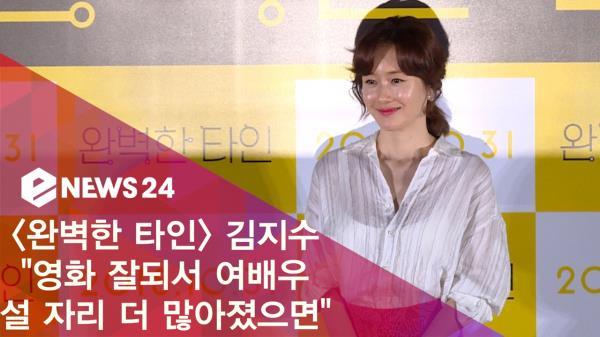 ′완벽한 타인′ 김지수 '영화 잘되서 여배우 설 자리 많아졌으면'