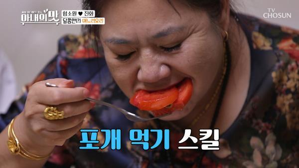 함소원 시엄니의 긴급 중대발표?! (ft.저칼로리 설탕물 드링킹)