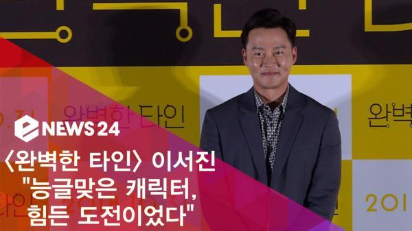 ′완벽한 타인′ 이서진 '능글맞은 캐릭터, 힘든 도전이었다'