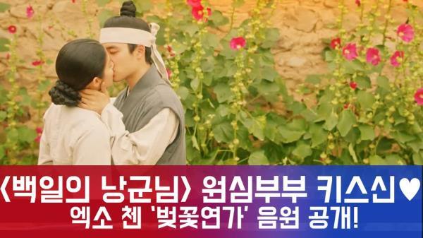 '백일의 낭군님' 도경수♥남지현, 키스신 그 곡...엑소 첸 '벚꽃연가' OST 음원 공개!