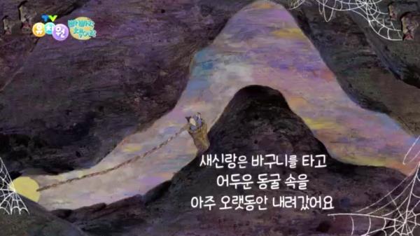 [빠빠랑 책이랑] 오늘의 책 - 땅 속 나라 괴물 이야기 - 2