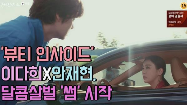 ′뷰티 인사이드′ 이다희X안재현, 달콤살벌 ′썸′ 시작