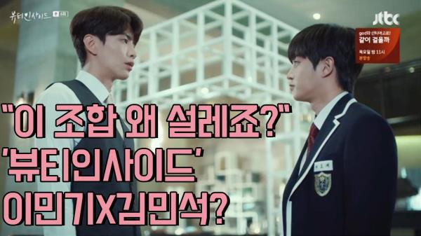 """""""이 조합 왜 설레죠?""""…′뷰티인사이드′ 이민기X김민석?"""