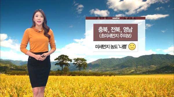[10/17] 전국 쌀쌀…곳곳 미세먼지 ′나쁨′ (권재은 기상캐스터)