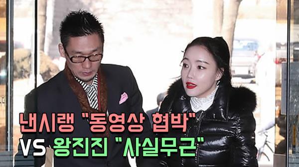 """낸시랭 """"동영상 협박"""" VS 왕진진 """"사실무근"""""""