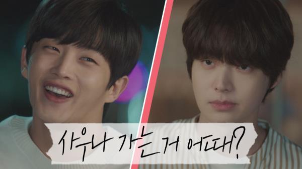 """안재현 그윽하게 쳐다보는 new세계(김민석) """"사우나 어때?"""""""