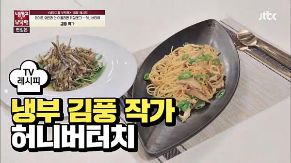 [레시피] 김풍 작가의 '허니버터치' (냉부 박철민 편)