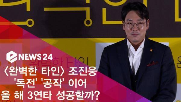 ′완벽한 타인′ 조진웅, ′독전′ ′공작′이어 올 해 3연타 성공할까?