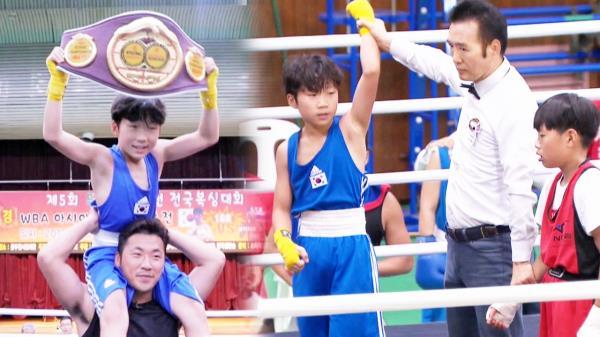 아빠와 함께 이룬 역전의 챔피언 '꼬마 복서 송세영'