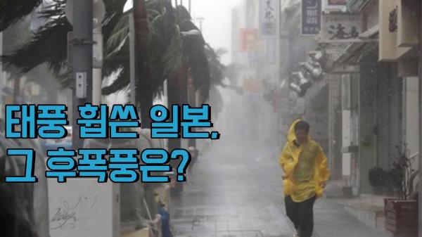 태풍 휩쓴 일본, 그 후폭풍은?