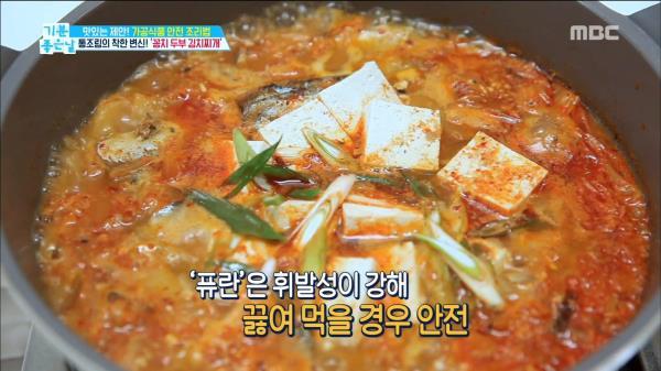 영양가 UP! '꽁치 통조림 두부찌개' 레시피!