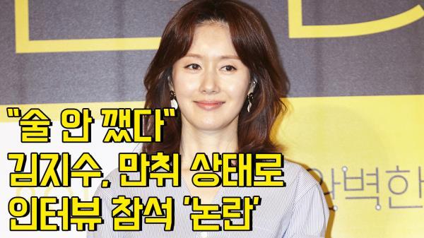"""""""술 안 깼다""""…김지수, 만취 상태로 인터뷰 참석 ′논란′"""
