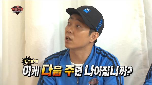 【오늘의 무도 10월 17일】 박나래 vs. 하하! 국가의 3요소는?
