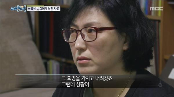 7m 높이에서 추락 사고 후 짧은 생을 마감하게 된 송희 양